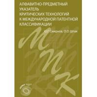 Алфавитно-предметный указатель критических технологий к международной патентной классификации. Ю.Г. Смирнов, О.О. Шпак