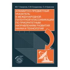 Алфавитно-предметный указатель к международной патентной классификации по приоритетным направлениям развития науки и технологий. Ю.Г.Смирнов, Е.В. Скиданова, С.А. Краснов