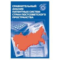 Сравнительный анализ патентных систем стран постсоветского пространства. Е.В. Скиданова, Н.К. Николаенко