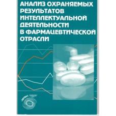 Анализ охраняемых результатов интеллектуальной деятельности в фармацевтической отрасли .Ю.Г. Смирнов, О.О. Шпак