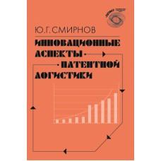 Инновационные аспекты патентной логистики. Смирнов Ю.Г.