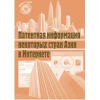 Патентная информация некоторых стран Азии в интернете. В.В. Максимова, Т.Б. Прибыткова