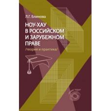 НОУ-ХАУ в Российском и зарубежном праве (теория и практика). Блинова Л.Г.