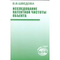 Исследование патентной чистоты объекта. В.В. Шведова