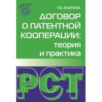 Договор о патентной кооперации:теория и практика. Т.В. Апарина