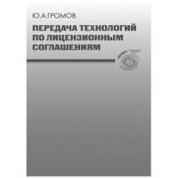 Передача технологий по лицензионным соглашениям. Ю.А. Громов