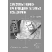 Характерные ошибки при проведении патентных исследований (практическое пособие) В.В. Шведова