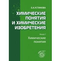 Химические понятия и химические изобретения. Книга 1. Химические понятия. Е.А. Устинова
