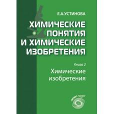 Химические понятия и химические изобретения. Книга 2. Химические изобретения. Е.А. Устинова