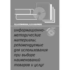Информационно-методические материалы, рекомендуемые для использования при выборе наименований товаров и услуг. В.А. Климова, Б.П. Наумов