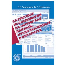Патентные исследования на основе баз данных, представленных в интернете. Э.П. Скорняков, М.Э. Горбунова