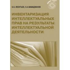 Инвентаризация интеллектуальных прав на результаты интеллектуальной деятельности. Б.Б. Леонтьев, Х.А. Мамаджанов