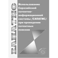 Использование евразийско-патентной системы (ЕАПАТИС) при проведении патентных поисков. Х.Ф. Фаязов, В.О. Сиротюк