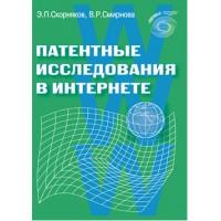 Патентные исследования в интернете. Э.П. Скорняков, В.Р. Смирнова