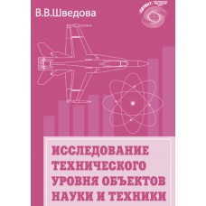 Исследование технического уровня объектов науки и техники. В.В. Шведова