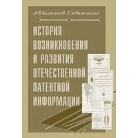 История возникновения и развития отечественной патентной информации. А. П. Колесников, С. И. Никольская