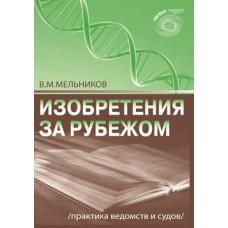 Изобретения за рубежом (практика ведомств и судов). В.М. Мельников