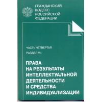 Гражданский кодекс Российской Федерации: Часть четвертая