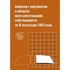 Комплект документов в области интеллектуальной собственности за 2 полугодие 2012. Г.А. Федорова