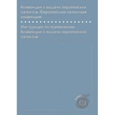 Конвенция о выдаче европейских патентов. Инструкция по применению конвенции о выдаче европейских патентов