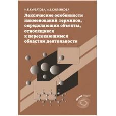 Лексические особенности наименований терминов, определяющих объекты, относящиеся к пересекающимся областям деятельности. Н.Б.Курбатова, А.В.Силенкова