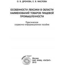 Особенности лексики в области наименований товаров пищевой промышленности. О.В. Дронова, Е.Е. Маслова