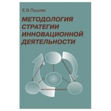 Методология стратегии инновационной деятельности. Е.В. Пушняк