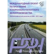 Международный проект по программе ускоренного патентного делопроизводства. О.В. Сенча