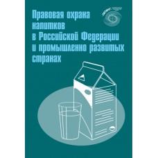 Правовая охрана напитков в Российской Федерации и промышленно развитых странах. В. Ю. Джермакян и др.