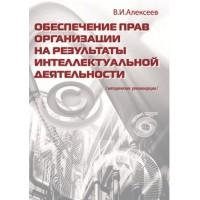Обеспечение прав организации на результаты интеллектуальной деятельности. В.И. Алексеев