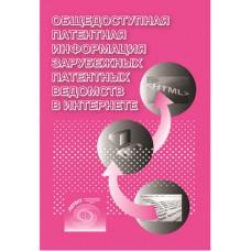 Общедоступная патентная информация зарубежных патентных ведомств и интернете. Г.С. Ненахов, В.В. Максимова