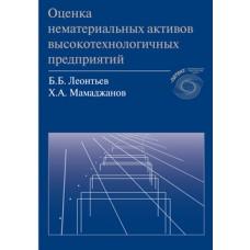 Оценка нематериальных активов высокотехнологических предприятий. Б.Б. Леонтьев, Х.А. Мамаджанов