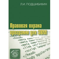 Правовая охрана программ для ЭВМ. Л.И. Подшибихин