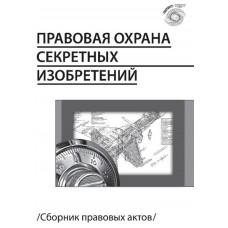 Правовая охрана секретных изобретений. Л.Н. Хитрова