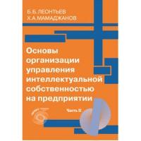 Основы организации управления интеллектуальной собственности на предприятии. Часть 2. Б.Б. Леонтьев, Х.А. Мамаджанов