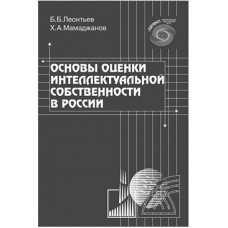 Основы оценки интеллектуальной собственности в России. Б.Б.Леонтьев, Х.А.Мамаджанов
