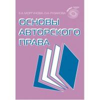 Основы авторского права. Е.А.Моргунова, О.А.Рузакова