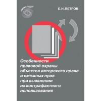 Особенности правовой охраны объектов авторского права и смежных прав при выявлении их контрафактного использования. Е.Н. Петров