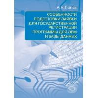 Особенности подготовки заявки для государственной регистрации программы для ЭВМ и БД. А.Н. Попов