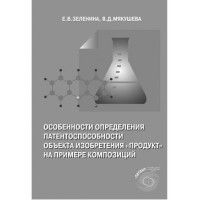 Особенности определения патентоспособности объекта изобретения «продукт»  на примере композиций. Е.В. Зеленина, В.Д. Мякушева