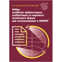 Отбор наиболее эффективных изобретений из мирового патентного фонда для использования в НИОКР. Э.П.Скорняков, М.Э. Горбунова