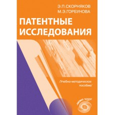 Патентные исследования. (учебно-методическое пособие). Э.П. Скорняков, М.Э. Горбунова