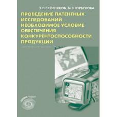 Проведение патентных исследований – необходимое условие обеспечения конкурентоспособности продукции. Э.П. Скорняков, М.Э. Горбунова