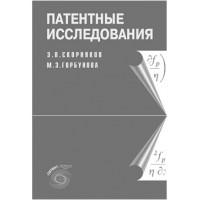 Патентные исследования. Учебное пособие. Э.П.Скорняков, М.Э.Гобунова