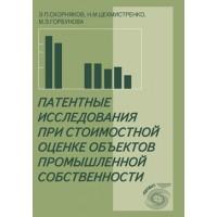 Патентные исследования при стоимостной оценке объектов промышленной собственности. Э.П.Скорняков, Н.М.Цехминстренко, М.Э. Горбунова