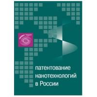 Патентование нанотехнологий в России (2-е изд., переработан. и доролнен.) Ю.Г. Смирнов, Е.В. Скиданова