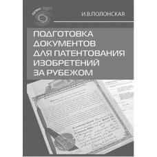 Подготовка документов для патентования изобретений за рубежом. И.В. Полонская