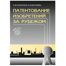 Патентование изобретений за рубежом. И.В. Полонская, В.Я. Мотылева