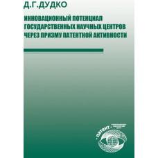 Инновационный потенциал государственных научных центров через призму патентной активности. Д.Г. Дудко