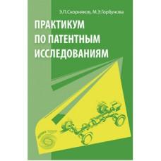 Практикум по патентным исследованиям. Э.П. Скорняков, М.Э.Горбунова